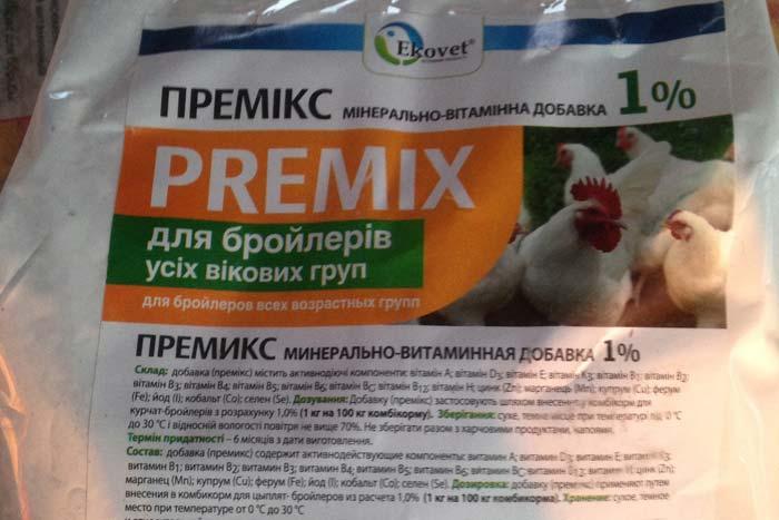 витаминно-минеральный комплекс для бройлеров